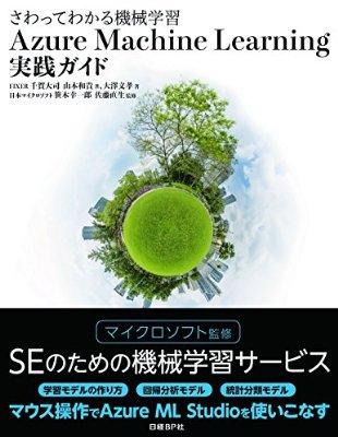 Azure Machine Learning実践ガイド 表紙