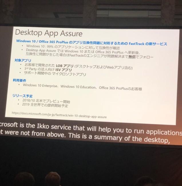 DesktopAppAssure